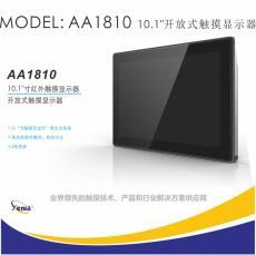 10寸宽屏工业触摸显示器投射式电容触摸屏