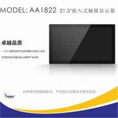 22寸投射式工業觸摸顯示器電容屏無線觸摸
