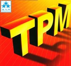 6S管理TPM管理咨询为什么要选择深圳星之辉
