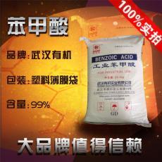 湖北武汉有机实业苯甲酸批发 苯甲酸厂家