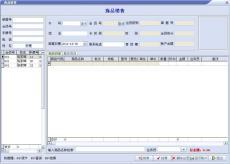 供應會員積分管理軟件