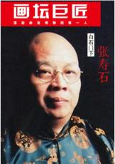 張壽石書法書畫定制