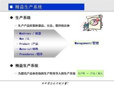 深圳市星之辉企管精益生产管理方式
