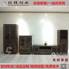全铝电视柜型材批发 简约客厅家具 全铝家居