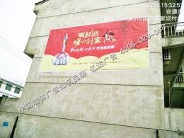 亿达陪你过中秋咸阳周大福农村标语广告