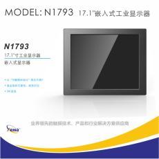 捷尼亚17寸工业液晶显示器嵌入式液晶监视器