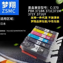 梦翔 适合佳能 BCI-370XLBK BCI-371XLBK