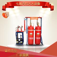 專業定制 管網式滅火設備