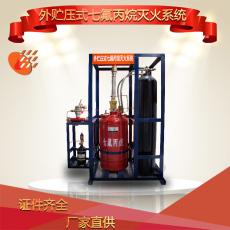 廣東振興消防廠家直銷外貯壓式滅火系統