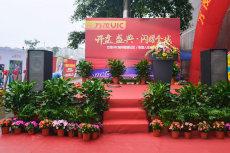开业庆典开工仪式活动会议鲜花布置绿色植物