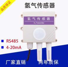 西星科技气体检测仪氢气传感器