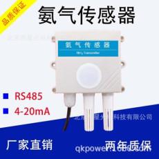 氨气传感器氨气检测变送器
