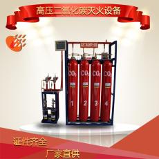 廣東振興消防專業定制高壓二氧化碳滅火設備