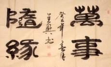 北京古董古玩国际大型艺术品鉴定拍卖