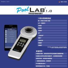 POOLLAB普量泳池水质检测仪检测13项参数