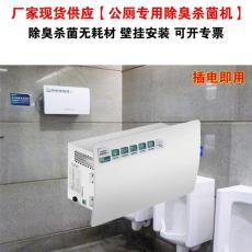 學校強力衛生間除臭機公園公廁除臭殺菌機器