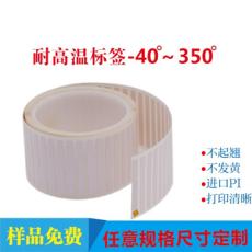 啞面耐高溫標簽 耐260-320度高溫標簽紙
