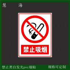 消防警示標示牌 危險地段和行為的墻面警示