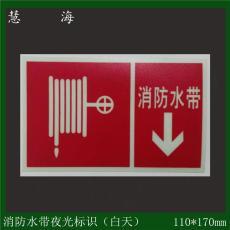 發光消防栓貼牌 pvc蓄光自發光消防警報牌