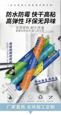 海明威995中性硅酮結構膠廠家直銷
