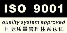 烟台市ISO9001认证在哪办理及相关内容