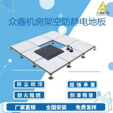 机房铝合金防静电地板规格-咸阳防静电地板