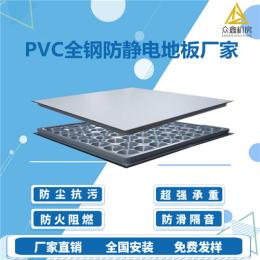 汉中防静电地板陶瓷防静电地板OA网络活