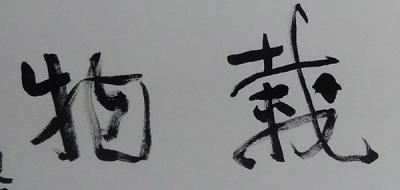 深圳市福田区哪里有装裱书法的地方装裱店