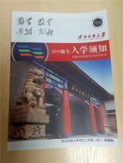 民族大学入学手册