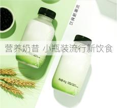 瓶裝膠原蛋白肽代餐奶昔代工 PP塑料瓶谷物