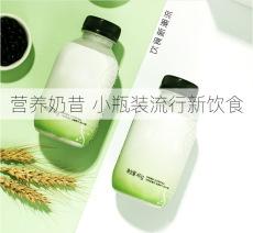 瓶裝代餐粉代加工生產 代餐奶昔OEM定制加工