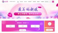 中国婚介婚庆网正式招商引资