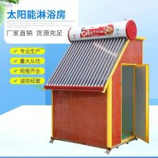 室外太陽能熱水器整體淋浴房廠家批發