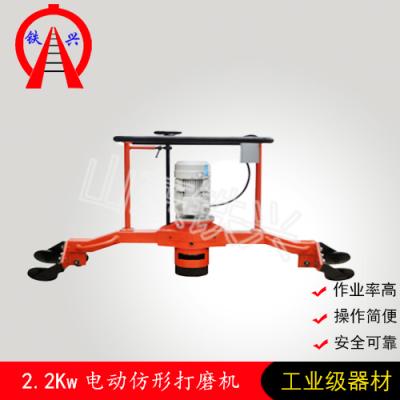 濮阳铁兴电动仿形打磨机DGM-2.2设备厂详细