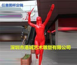 惠州城市校园步行街抽象人物雕塑报价厂家