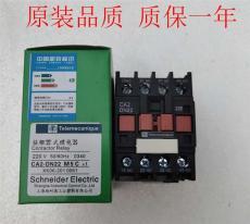 原裝施耐德CA2-DN40C交流式中間繼電器
