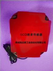 刮板机断链保护器SCD-10失速开关