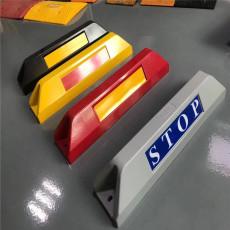 铝合金车轮挡车器 铝合金阻车限位器厂家