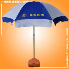鶴山太陽傘廠 生產-黑騎士太陽傘廣告