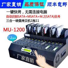 MU 1200硬盤拷貝SATA NGFF 工控系統備份機