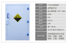 上海PP酸碱柜
