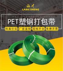 江門廠家綠色PET塑鋼帶打包帶1608捆扎帶