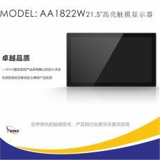 工业触摸显示器投射式电容触摸屏高亮22寸