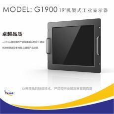 19寸工業液晶顯示器上架式工業顯示器機架式