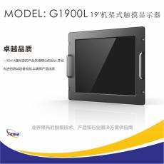 19寸上架式工业触摸显示器机架式液晶监视器