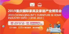 重庆国际家具展