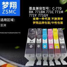 梦翔适用佳能打印机TS8070墨盒PGI-770XL