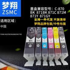 兼容佳能PGI-870 CLI-871墨盒 TS5080 TS608