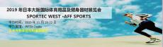 2019年日本大阪國際體育用品及健身器材展