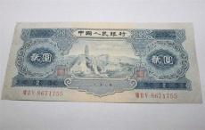 第一套人民币瞻德城纸币从三方面辨真伪